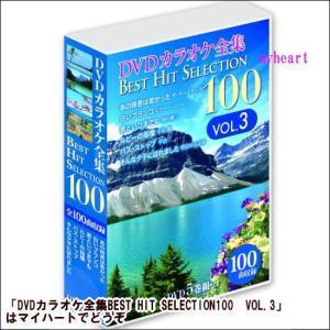 DVDカラオケ全集BEST HIT SELECTION100 VOL.3(DVD5枚組)DVD-BOX(カラオケDVD)|myheart-y