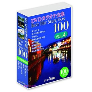 DVDカラオケ全集BEST HIT SELECTION100 VOL.4(DVD5枚組)DVD-BOX(カラオケDVD)|myheart-y