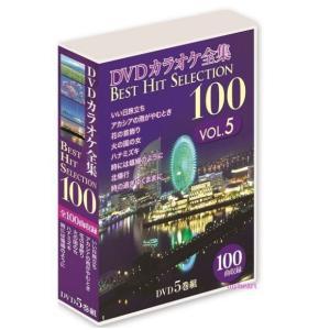 DVDカラオケ全集BEST HIT SELECTION100 VOL.5(DVD5枚組)DVD-BOX(カラオケDVD)