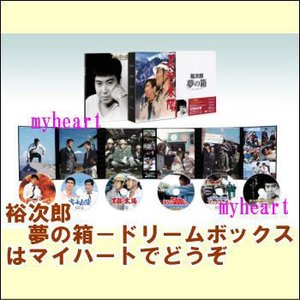 裕次郎 夢の箱−ドリームボックス−(DVD6枚組)(DVD) myheart-y