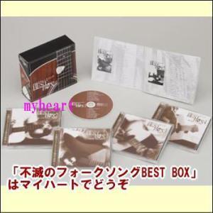 不滅のフォークソングBEST BOX  CD-BOX(CD4枚組)(CD)|myheart-y