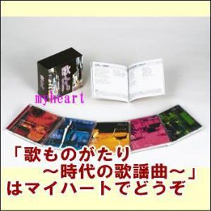 歌ものがたり〜時代の歌謡曲〜CD-BOX(CD5枚組)(CD)|myheart-y