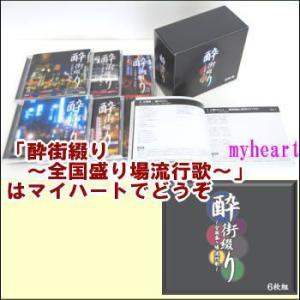レコード会社15社の垣根を越え収録した豪華絢爛CD-BOX6枚組!全曲歌詞解説書付!<br&g...