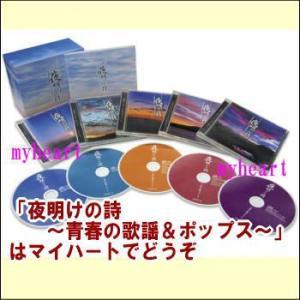 夜明けの詩〜青春の歌謡&ポップス〜 CD-BOX(CD5枚組)(CD)|myheart-y