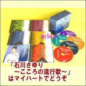 石川さゆり〜こころの流行歌〜 CD-BOX(CD5枚組)(CD)