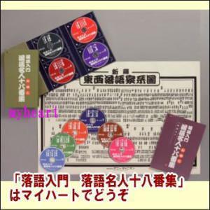 落語入門 落語名人十八番集 CD-BOX(CD10枚組)(CD) DMCG-40175 myheart-y