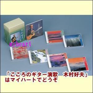 こころのギター演歌 木村好夫  CD-BOX(CD6枚組)(CD) 宅配便配送 クーポン券利用可能