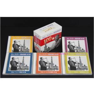 サム・テイラー 昭和歌謡100選CD-BOX CD5枚組