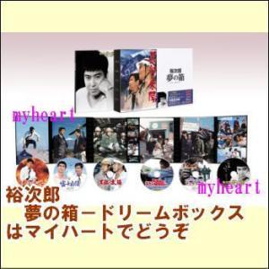 裕次郎 夢の箱−ドリームボックス−(Blu-ray6枚組)(ブルーレイ)|myheart-y