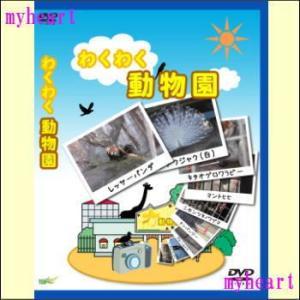 【宅配便配送】わくわく動物園(DVD) DOUBUTUEN60|myheart-y