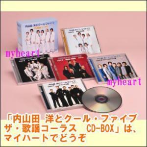 内山田 洋とクール・ファイブ/ザ・歌謡コーラス CD-BOX(CD5枚組)(CD) myheart-y