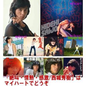 絶叫・情熱・感激/西城秀樹(CD・DVD)新品 クーポン券利用可能|myheart-y|02
