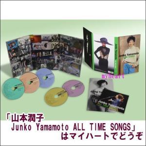 山本潤子 Junko Yamamoto ALL TIME SONGS(CD)|myheart-y