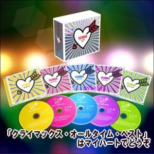 クライマックス・オールタイム・ベスト CD-BOX(CD)|myheart-y