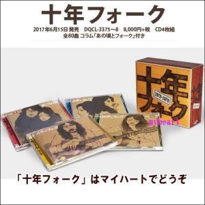 十年フォーク(CD) myheart-y