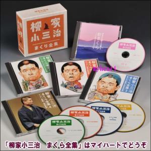 柳家小三治 まくら全集(CD) myheart-y