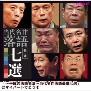 【宅配便配送】〜平成の落語名演〜当代名作落語長講七選(CD) myheart-y