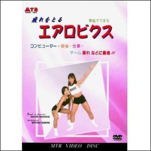 【宅配便配送】家庭でできるエアロビクス(DVD)
