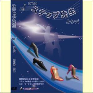 ステップ先生 Vol.1 ルンバ 初心者 初級(DVD) DST-R