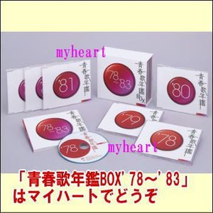 青春歌年鑑 BOX '78〜'83(CD)