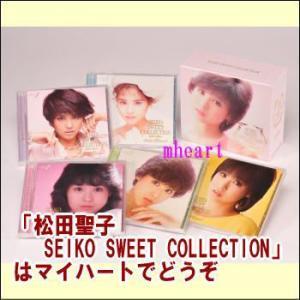 松田聖子 SEIKO SWEET COLLECTION〜80's Hits CD-BOX(CD)|myheart-y
