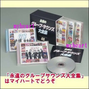 永遠のグループサウンズ大全集(CD)