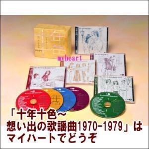 十年十色〜想い出の歌謡曲1970-1979(CD) myheart-y