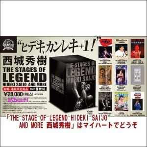 THE STAGE OF LEGEND HIDEKI SAIJO AND MORE 西城秀樹(DVD)新品 クーポン券利用可能 myheart-y 02