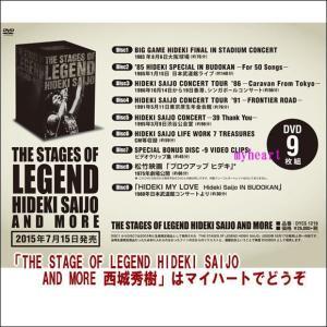THE STAGE OF LEGEND HIDEKI SAIJO AND MORE 西城秀樹(DVD)新品 クーポン券利用可能 myheart-y 03