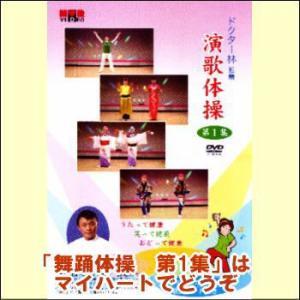 ドクター林推薦 演歌体操第1集(DVD+カセットテープ)(DVD) ET-1