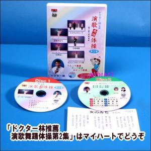 ドクター林推薦 演歌舞踊体操第2集(DVD)