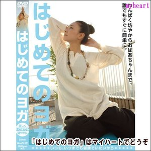 ヨガ DVD 【宅配便配送】はじめてのヨガ(DVD)
