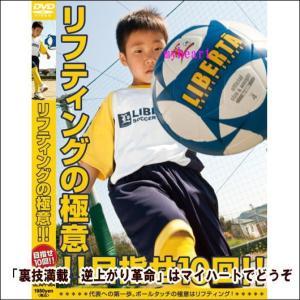【宅配便配送】リフティングの極意!!目指せ10回!! (DVD) myheart-y