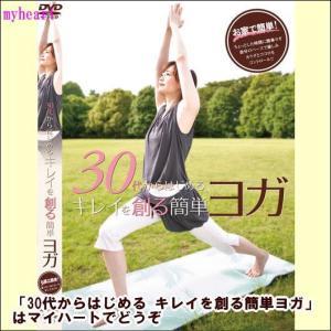 ヨガ DVD 【宅配便配送】30代からはじめる キレイを創る簡単ヨガ(DVD)