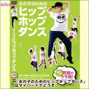 【宅配便配送】女の子のためのヒップホップダンス〜劇的上達!究極のウラ技!マル秘テクニックを完全収録(DVD)