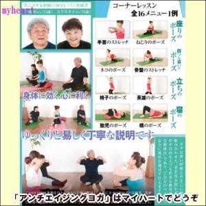 ヨガ DVD 【宅配便配送】アンチエイジングヨガ〜シニアプログラム〜(DVD) myheart-y 02