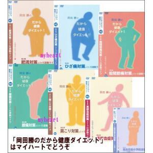 岡田勝のだから健康ダイエット!DVD7巻セット(DVD)