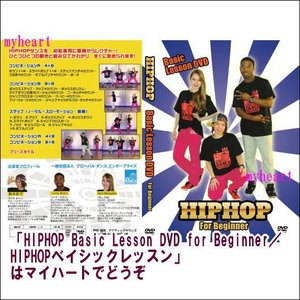 HIPHOP Basic Lesson DVD for Beginner/HIPHOPベイシックレッスンDVD(DVD)|myheart-y