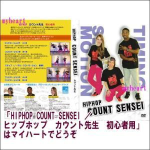 【宅配便配送】HIPHOP COUNT SENSEI /ヒップホップ カウント先生 初心者用(DVD)