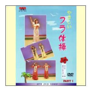 【宅配便配送】やさしいフラ体操(VHS+カセットテープ)