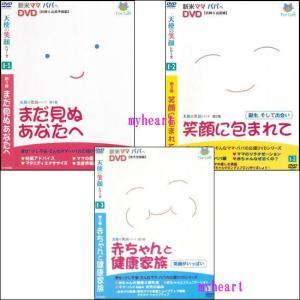 天使の笑顔シリーズ 新米ママ・パパへ!DVD3巻セット(DVD) myheart-y
