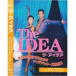 ワケあり値引き商品 THE IDEA ザ・アイデア第2弾 チャチャチャ&パソドブレ(DVD)
