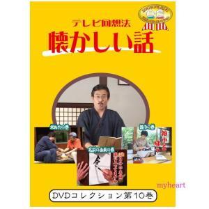 テレビ回想法 懐かしい話 第10巻 〜米ぬかの巻、名前の由来の巻、雑巾の巻(DVD)|myheart-y