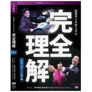 社交ダンスのリズム 完全理解 スタンダード基本編(DVD)
