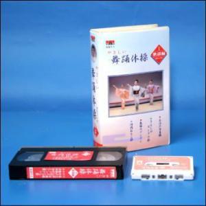 やさしい舞踊体操 歌謡編(VHS)