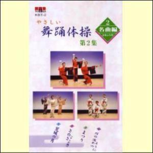 【宅配便配送】やさしい舞踊体操 第2集 名曲編(VHS)