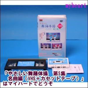 【宅配便配送】やさしい舞踊体操 第5集 名曲編(VHSビデオ+カセットテープ)(VHS) KBT-5