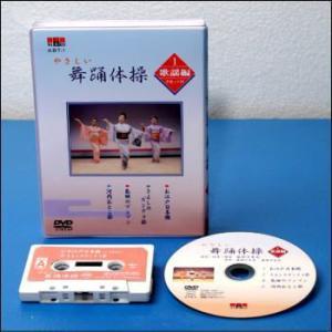 【宅配便配送】やさしい舞踊体操 歌謡編(DVD+カセットテープ)(DVD)