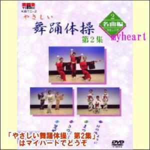 【宅配便配送】やさしい舞踊体操 第2集 名曲編(DVD+カセットテープ)(DVD) KBTD-2