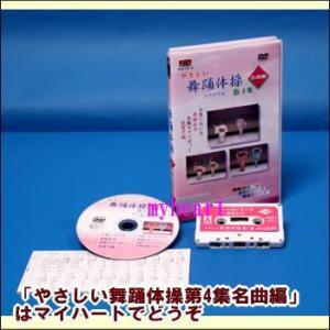 【宅配便配送】やさしい舞踊体操 第4集 名曲編(DVD+カセットテープ)(DVD) KBTD-4